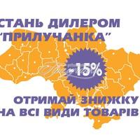 """Акционные товары - Стань дилером """"Прилучанка"""" і отримай -15% знижки на всі види товарів!!!"""